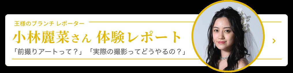 王様のブランチ レポーター 小林麗菜さん体験レポート